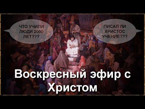 Второе Пришествие.Прямой эфир с участием И.Христа. Вопросы и ответы. (03.11.19 в 18.00)