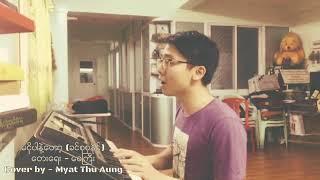 မငိုပါနဲ႔ေတာ့ Cover by Myat Thu Aung
