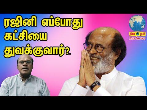 ரஜினி எப்போது கட்சியை துவக்குவார்? | Ravindran Duraisamy Exclusive Interview