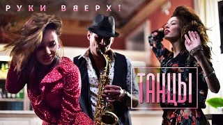 Download Руки Вверх! - Танцы Mp3 and Videos