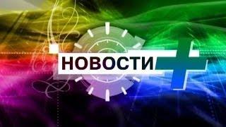 новости+  04 07 14(, 2014-07-05T08:51:30.000Z)