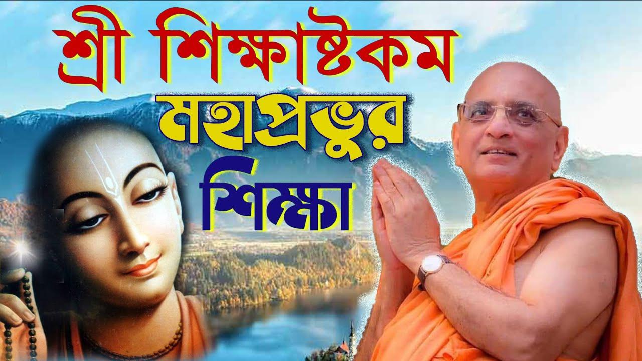 শ্রীচৈতন্য মহাপ্রভু শ্রী শিক্ষাষ্টকম ভক্তিচারু স্বামী মহারাজ sri siksastakam bhakti charu swami