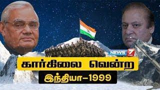 கார்கிலை வென்ற இந்தியா - 1999 : Story of Kargil War | News7 Tamil