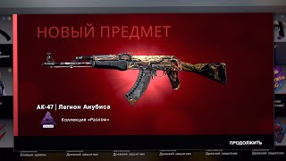 ВЫБИЛ АК-47 ЛЕГИОН АНУБИСА! ИЗИДРОП - ОКУПАЕТ!