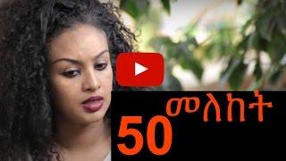 Meleket (መለከት) - Episode 50 | Amharic Drama