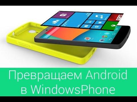 Превращаем Android в Windows Phone