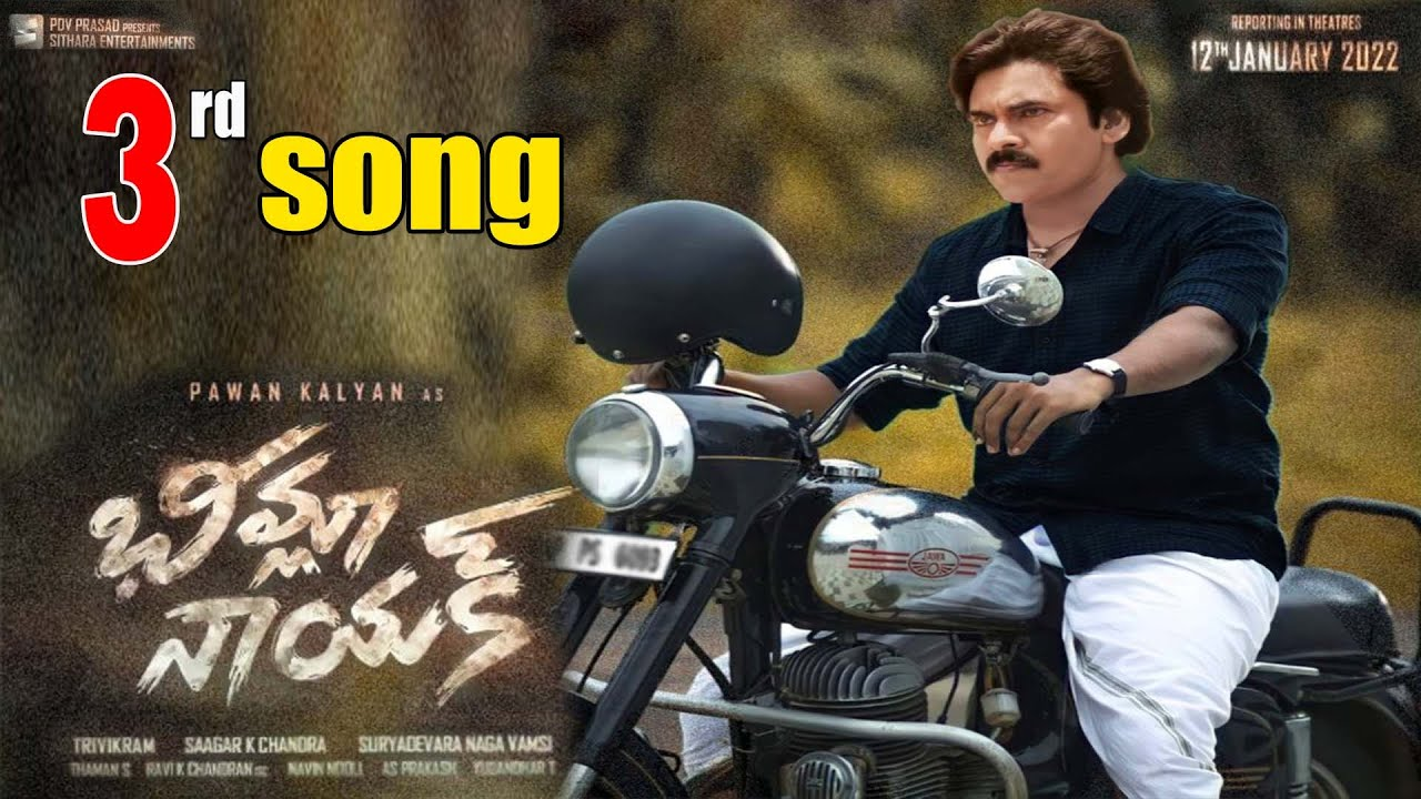 Bheemla Nayak 3rd Song Update | #LaaLaaBheemla | #BheemlaNayak3rdSingle | Pawan Kalyan | Get Ready