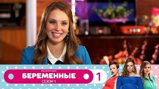 Беременные | Сезон 1 | Серия 1