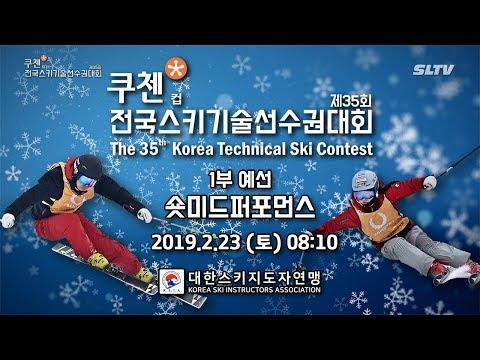 [LIVE] 2019 쿠첸컵 제35회 전국스키기술선수권�