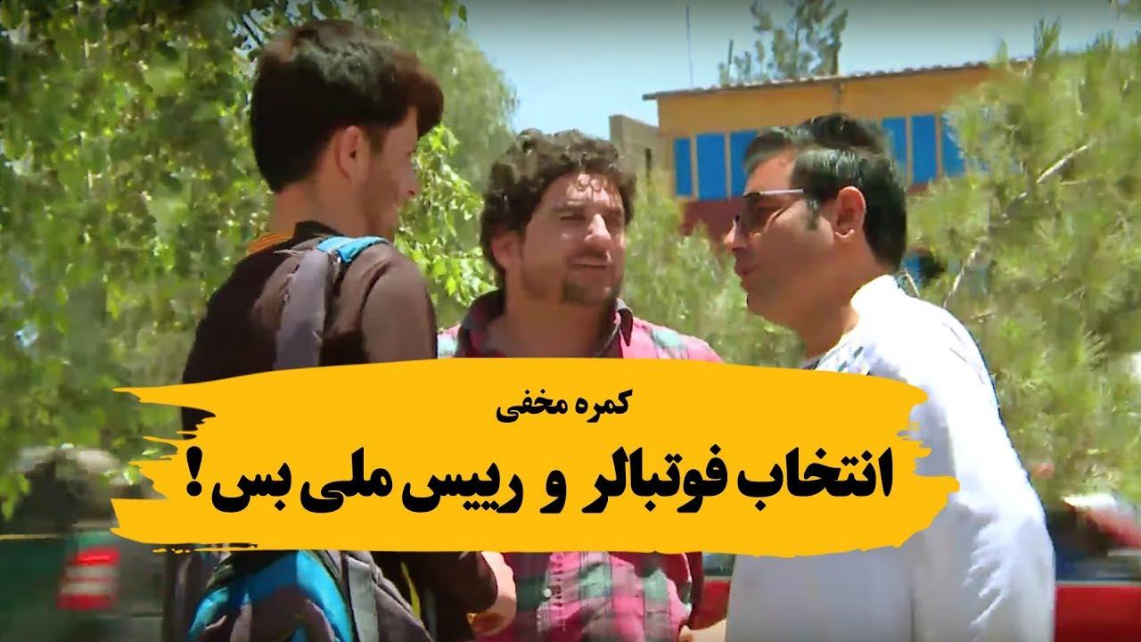 کمره مخفی انتخاب  فوتبالر و رییس ملی بس