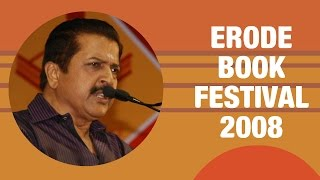 ACTOR SIVAKUMAR'S SPEECH / ERODE BOOK FESTIVAL - 2008