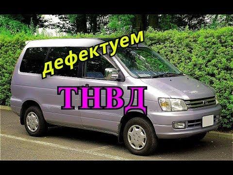 ТОЙОТА ТНВД 3CT 2CT