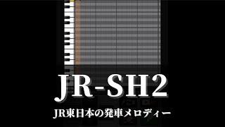 【プロスピA応援歌】JR東日本の発車メロディー 有楽町駅など