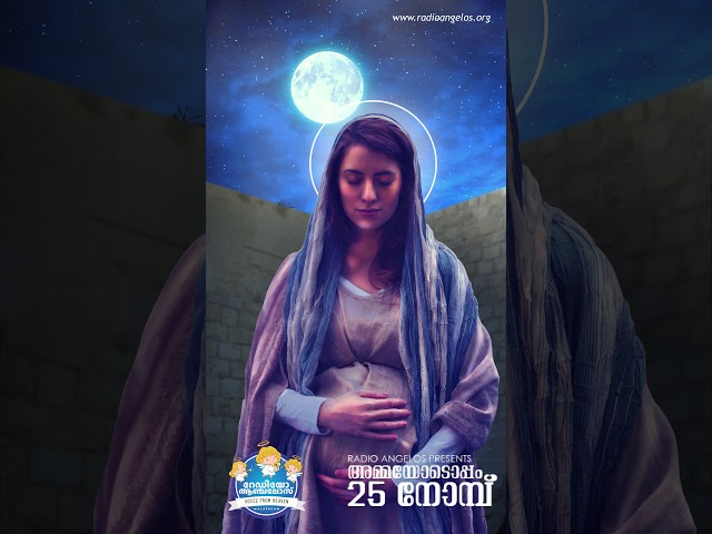 അമ്മയോടൊപ്പം 25 നോമ്പ് Day02