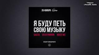 Oxxxymiron, Баста и Noize MC - Я буду петь свою музыку. Концерт в поддержку Хаски (26.11.2018)