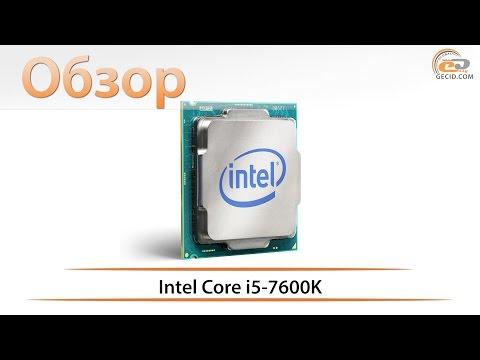 Intel Core i5-7600K - Kaby Lake в действии, обзор и тестирование процессора