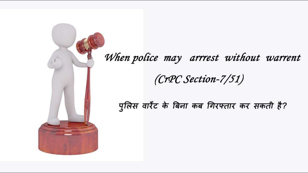 CrPC Section-7/51/Search of arrested person/ गिरफ्तार किए गये व्यक्तियों की  तलाशी