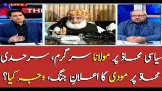 Maulana Fazlur Rahman's 'azadi march' has links with India?