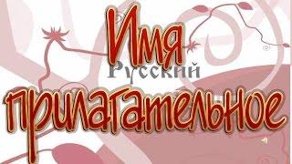 Русский язык 11 класс. Имя прилагательное