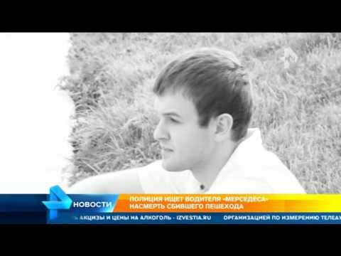 В деле о смертельной аварии в Москве появились новые подробности