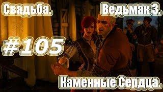 Ведьмак 3: Каменные сердца. Видео прохождение игры. #105 - Свадьба.