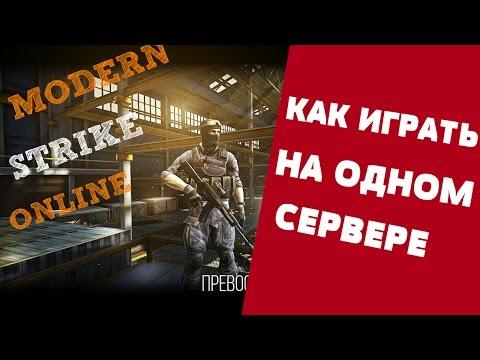 КАК ИГРАТЬ НА СЕРВЕРЕ С ДРУЗЬЯМИ в Modern Strike Online на андроид и IOS (ПОДРОБНО)