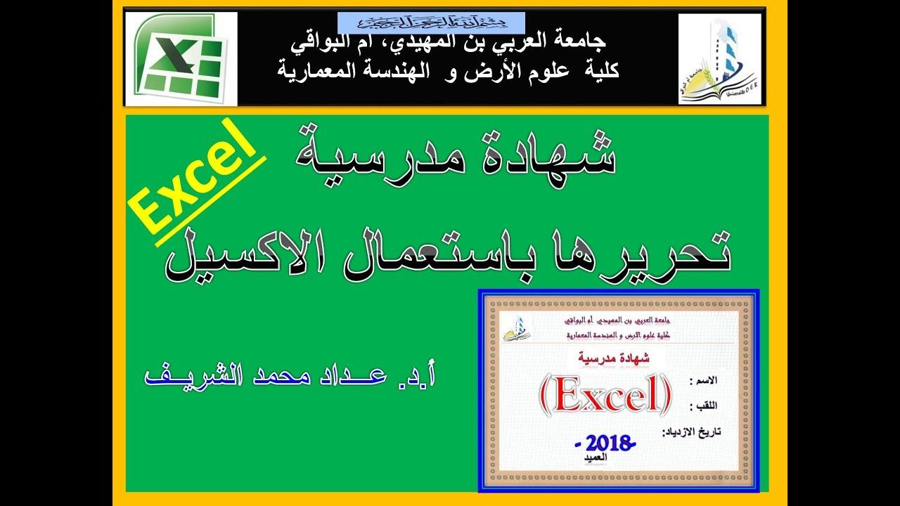 Excel شهادة مدرسية تحريرها باستعمال الاكسيل Youtube