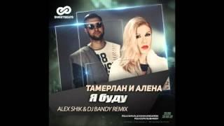 Тамерлан и Алена Я буду Alex Shik Dj Bandy Remix