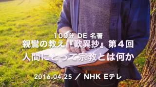 Eテレ「100分 de 名著」 名著53 『歎異抄』 http://www.nhk.or.jp/meich...