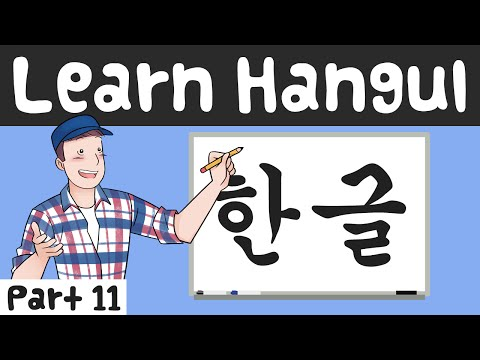Learn Hangul (Part 11) - Sound Change Rules and Names of the Letters