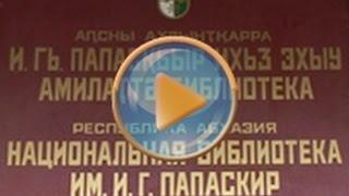 [7-1] 90 лет Национальной библиотеке Республики Абхазия имени И.Г. Папаскир