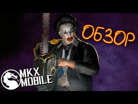ОБЗОР КОЖАНОЕ ЛИЦО КРАСОТКА  СТОИТ ЛИ ПРОКАЧИВАТЬ? ОБНОВЛЕНИЕ 121 в Mortal Kombat X Mobile