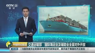[中国财经报道]交通运输部:国际海运业及辅助业全面对外开放  CCTV财经