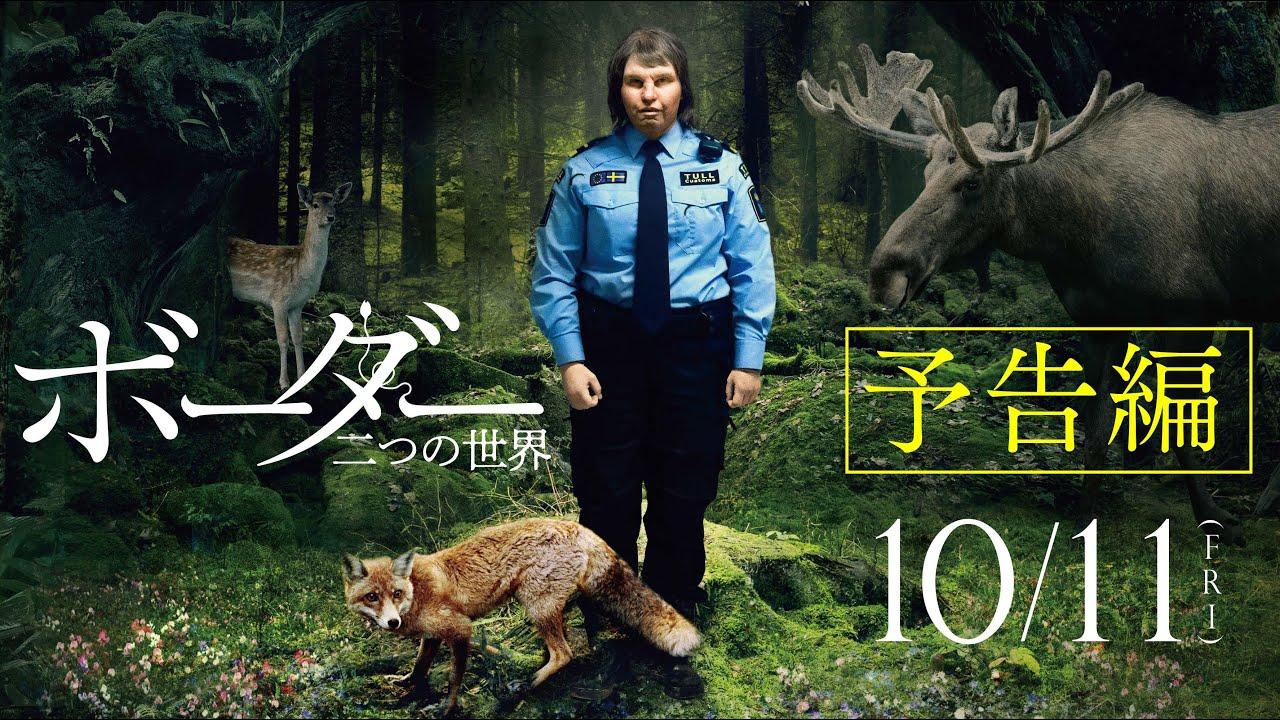 映画『ボーダー 二つの世界』予告編|10/11(金)公開