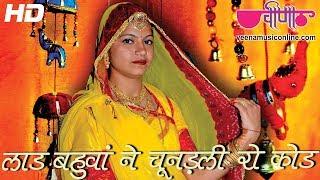 Laad Bahua Ne Chunadli | Rajasthani Gangaur Songs | Gangaur Festival Videos