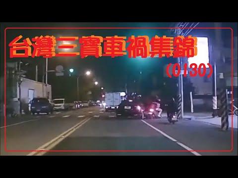 台灣三寶車禍集錦(0130)
