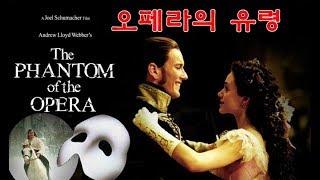 오페라의 유령  - 웅장한 전율이 마음을 빨아 들이는 오페라 The Phantom of the Opera