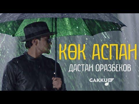 Дастан Оразбеков - Көк аспан