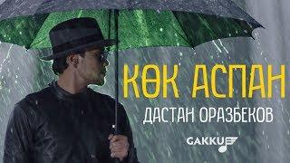 Дастан Оразбеков - Кок аспан
