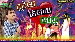 Jignesh Kaviraj New BEWAFA Song | Tutela Dilna Aansu | ટુટેલા દિલના આંસુ | New Gujarati Song