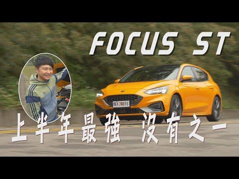 Ford Focus ST 上半年度最強性能小車 Golf不出 誰與爭鋒 試駕-廖怡塵 【全民瘋車Bar】179