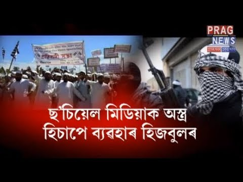 KMSS leader Akhil Gogoi takes out a rally against Hizbul Mujahideen
