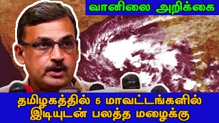 தமிழகத்தில் 5 மாவட்டங்களில் இடியுடன் பலத்த மழைக்கு வாய்ப்பு Vanilai Arikkai   Britain Tamil  Weather