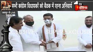 हाथ के लिए Gehlot-Pilot ने मिलाया हाथ | Rajasthan Political Crisis