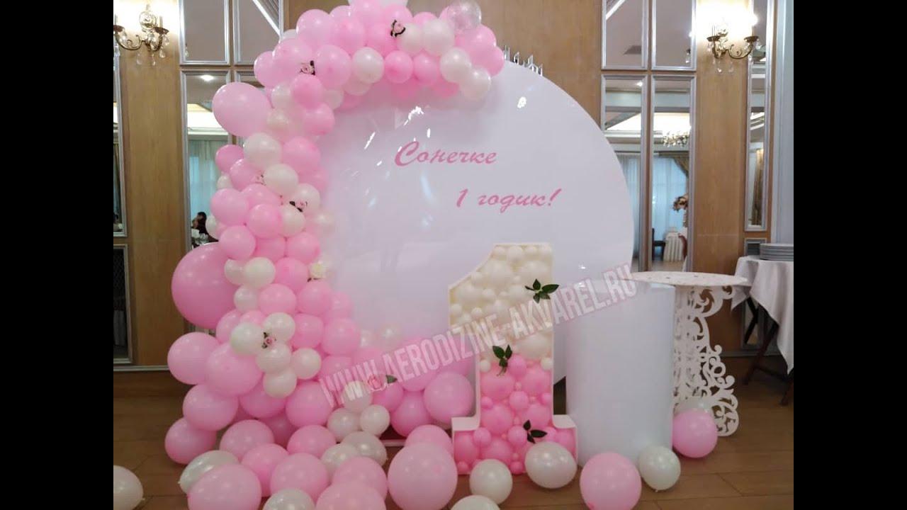 Фото зона с воздушными шарами на годик. - YouTube
