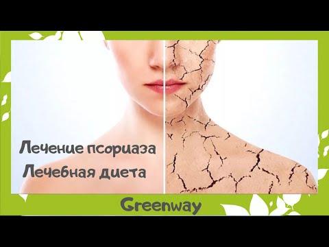 Псориаз лечебная диета, программа очищения, бады гринвей Greenway