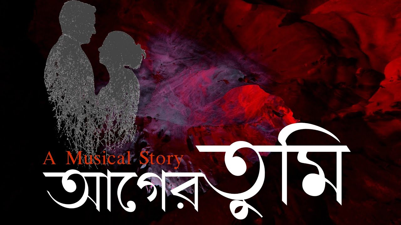 Love Story 2020 | আগের তুমি..| Ager Tumi | A Musical Short By Sayantan| Anger, Love, Hatred,Emotion.