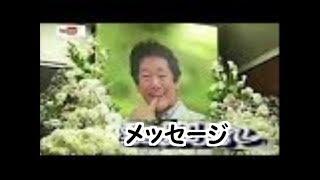 とびっきり!しずおか 大沼さんへの 追悼メッセージ