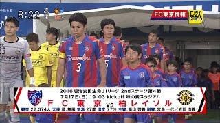 FC東京情報 2016 2nd St. 第4節 柏レイソル戦 [モーニングCROSS]