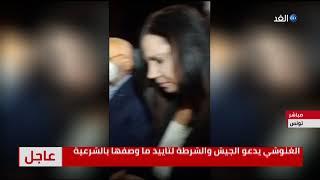 شاهد | الجيش التونسي يمنع راشد الغنوشي من دخول مبنى البرلمان